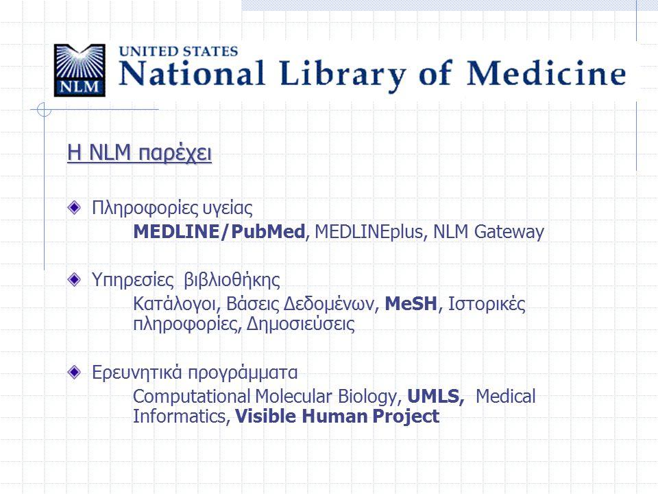 Η NLM παρέχει Πληροφορίες υγείας MEDLINE/PubMed, MEDLINEplus, NLM Gateway Υπηρεσίες βιβλιοθήκης Κατάλογοι, Βάσεις Δεδομένων, MeSH, Ιστορικές πληροφορί
