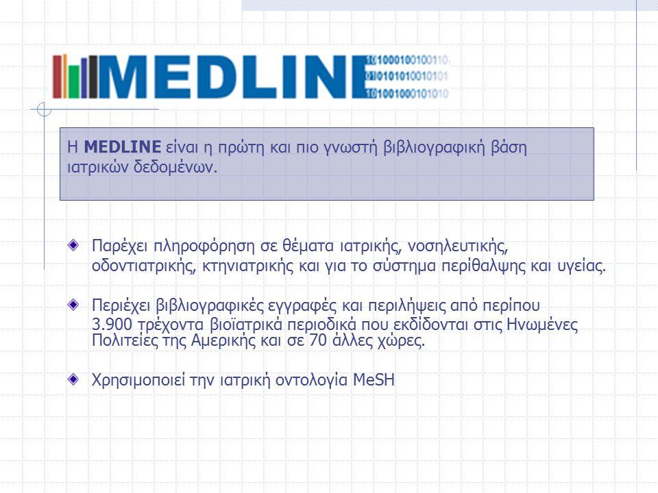 Η MEDLINE είναι η πρώτη και πιο γνωστή βιβλιογραφική βάση ιατρικών δεδομένων. Παρέχει πληροφόρηση σε θέματα ιατρικής, νοσηλευτικής, οδοντιατρικής, κτη