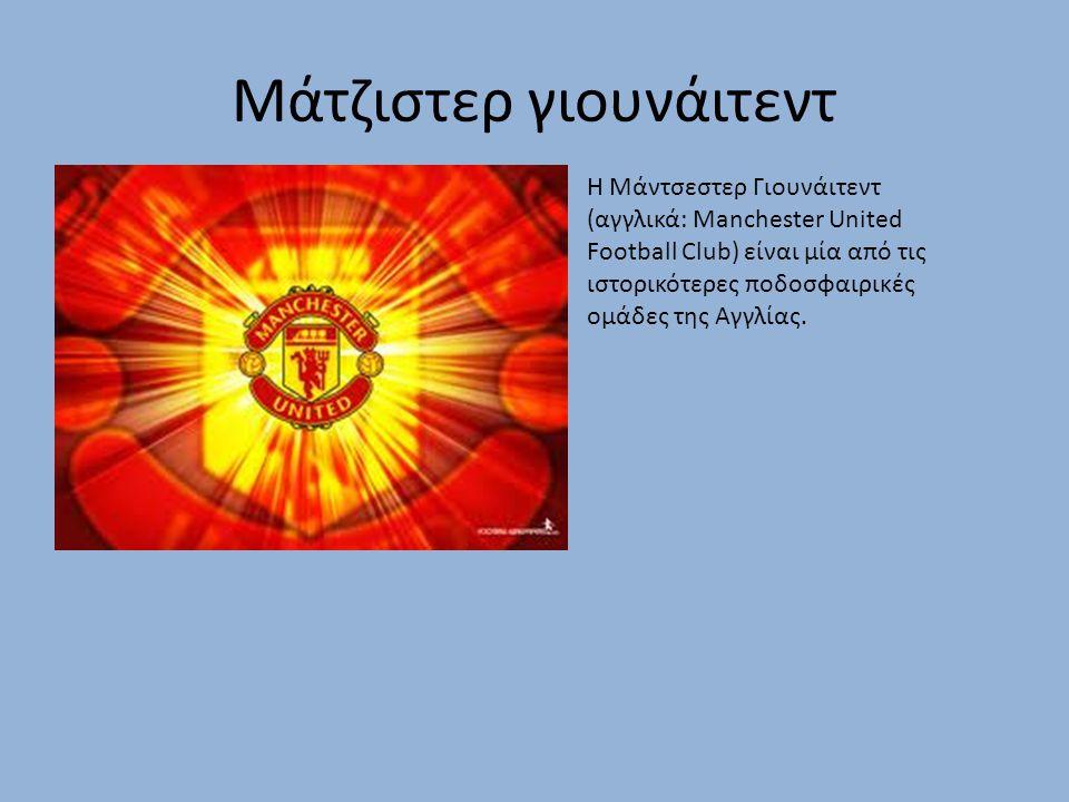 Μάτζιστερ γιουνάιτεντ Η Μάντσεστερ Γιουνάιτεντ (αγγλικά: Manchester United Football Club) είναι μία από τις ιστορικότερες ποδοσφαιρικές ομάδες της Αγγ