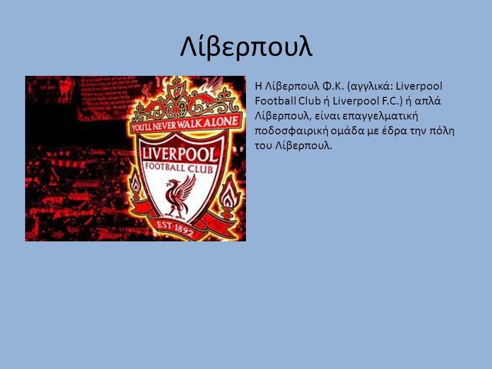 Λίβερπουλ Η Λίβερπουλ Φ.Κ. (αγγλικά: Liverpool Football Club ή Liverpool F.C.) ή απλά Λίβερπουλ, είναι επαγγελματική ποδοσφαιρική ομάδα με έδρα την πό
