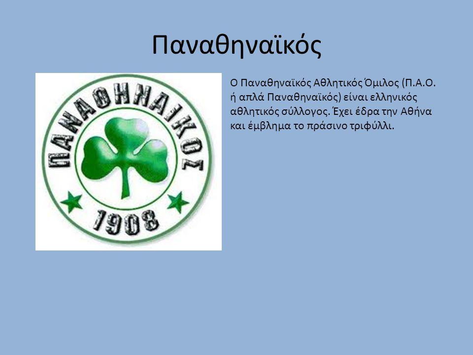 Παναθηναϊκός Ο Παναθηναϊκός Αθλητικός Όμιλος (Π.Α.Ο. ή απλά Παναθηναϊκός) είναι ελληνικός αθλητικός σύλλογος. Έχει έδρα την Αθήνα και έμβλημα το πράσι