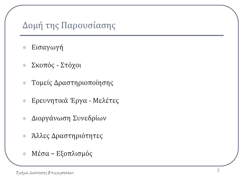 Εισαγωγή Το Εργαστήριο Τουριστικών Ερευνών και Μελετών (ETEM), ιδρύθηκε το 2000, ανήκει στο Τμήμα Διοίκησης Επιχειρήσεων (ΤΔΕ) του Πανεπιστημίου Αιγαίου και εδρεύει στην πόλη της Χίου.