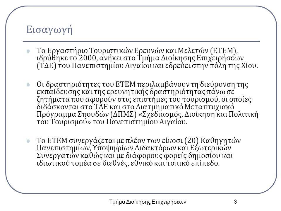 Εισαγωγή Το Εργαστήριο Τουριστικών Ερευνών και Μελετών (ETEM), ιδρύθηκε το 2000, ανήκει στο Τμήμα Διοίκησης Επιχειρήσεων (ΤΔΕ) του Πανεπιστημίου Αιγαί