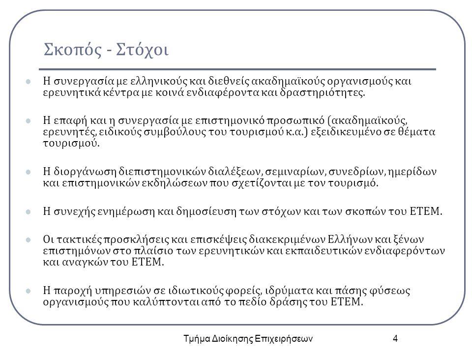 Τομείς Δραστηριοποίησης Διοίκηση Τουρισμού και Τουριστικών Προορισμών Μάνατζμεντ Τουριστικών Επιχειρήσεων και Φιλοξενίας Τουριστική Οικονομία, Ανάπτυξη και Σχεδιασμός Τουρισμός και Μεταφορές Περιβάλλον και Τουρισμός Κοινωνιολογία του Τουρισμού Πληροφορική, Ηλεκτρονικό Επιχειρείν και Τουρισμός Τουριστικό Μάρκετινγκ Τουριστική Εκπαίδευση Τμήμα Διοίκησης Επιχειρήσεων 5