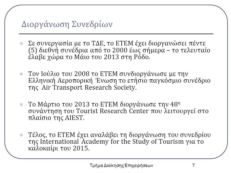 Άλλες Δραστηριότητες Το ΔΠΜΣ του Τουρισμού σε συνεργασία με το ΕΤΕΜ δημοσιεύει δύο φορές το χρόνο το TOURISMOS – Ένα Διεθνές, Πολυεπιστημονικό Περιοδικό Τουρισμού ανοικτής πρόσβασης (open access) στο οποίο δημοσιεύονται άρθρα κατόπιν κρίσης.