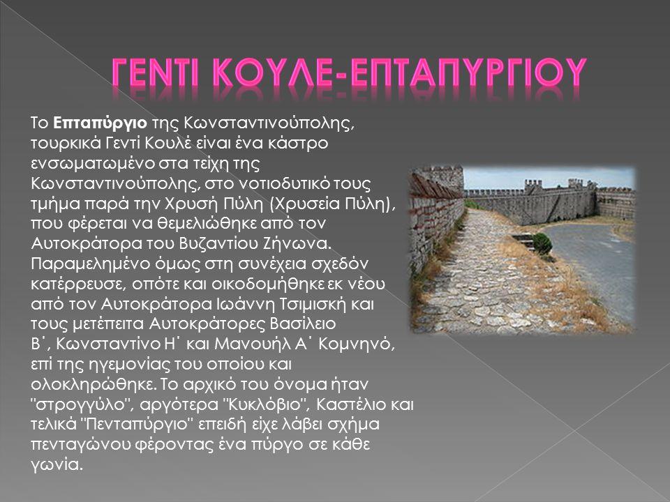 Μια γειτονιά της Πόλης, που βρέχεται από τη Θάλασσα του Μαρμαρά, γνωστή στα Βυζαντινά χρόνια ως το Θείον Ύψωμα. Ψωμαθειά για τους Ρωμιούς από την Οθωμ