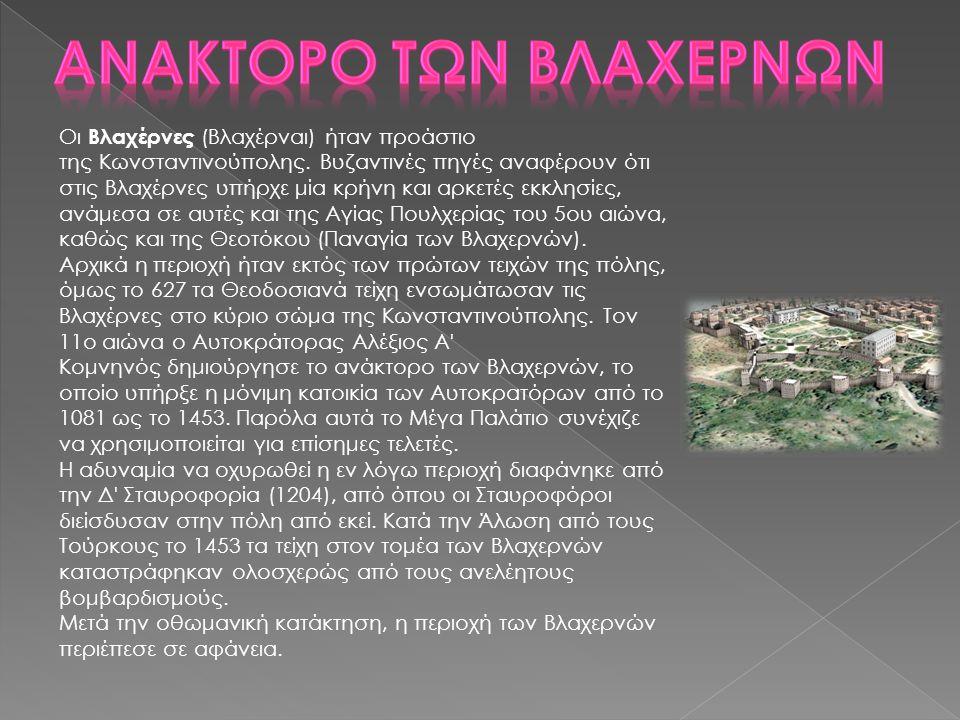 Το Μπαλάτ αποτελεί μια ακόμα απόδειξη με έντονη ελληνική παρουσία -μαζί με τα Υψωμαθεία. Μέχρι το 1965 υπήρξε έντονο ελληνικό στοιχείο το οποίο σιγά σ