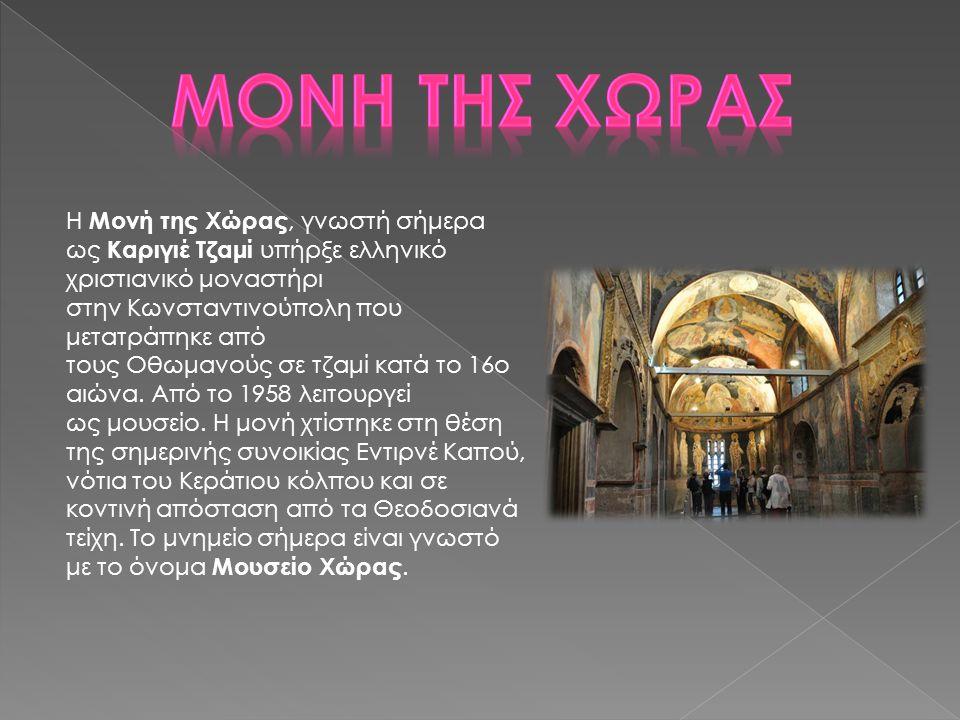 Οι Βλαχέρνες (Βλαχέρναι) ήταν προάστιο της Κωνσταντινούπολης. Βυζαντινές πηγές αναφέρουν ότι στις Βλαχέρνες υπήρχε μία κρήνη και αρκετές εκκλησίες, αν