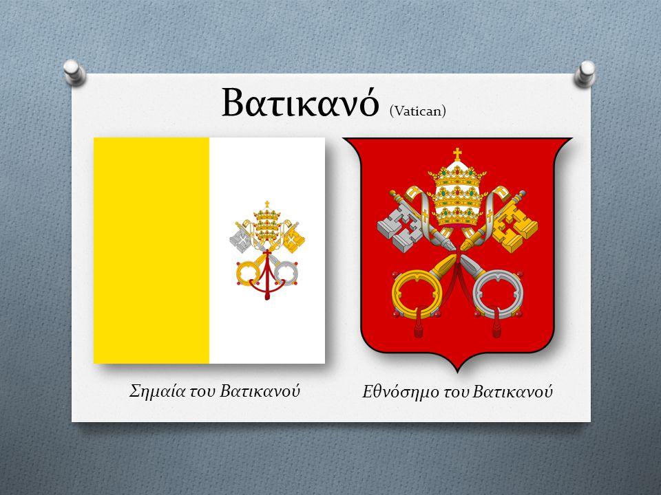 Βατικανό (Vatican) Σημαία του Βατικανού Εθνόσημο του Βατικανού