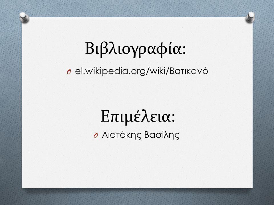 Βιβλιογραφία: O el.wikipedia.org/wiki/Βατικανό Επιμέλεια: O Λιατάκης Βασίλης