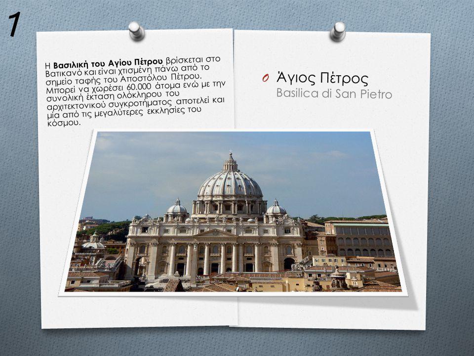 O Άγιος Πέτρος Basilica di San Pietro Η Βασιλική του Αγίου Πέτρου βρίσκεται στο Βατικανό και είναι χτισμένη πάνω από το σημείο ταφής του Αποστόλου Πέτ