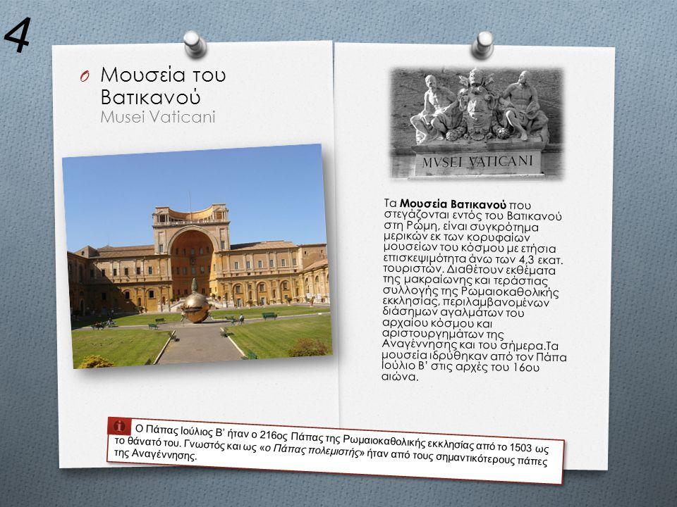 Τα Μουσεία Βατικανού που στεγάζονται εντός του Βατικανού στη Ρώμη, είναι συγκρότημα μερικών εκ των κορυφαίων μουσείων του κόσμου με ετήσια επισκεψιμότ