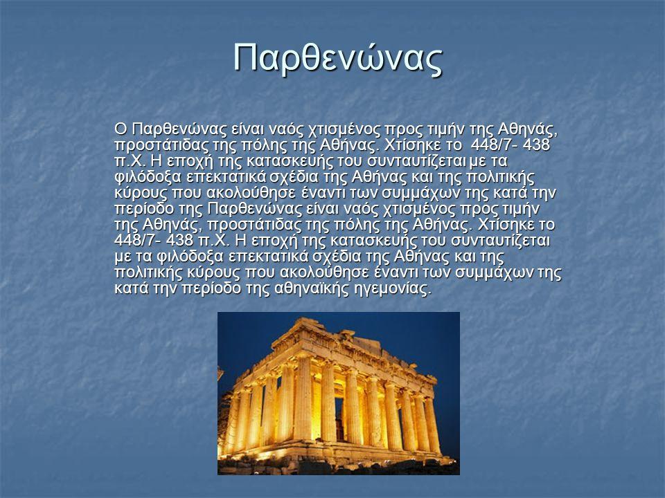 Παρθενώνας O Παρθενώνας είναι ναός χτισμένος προς τιμήν της Αθηνάς, προστάτιδας της πόλης της Αθήνας. Χτίσηκε το 448/7- 438 π.Χ. Η εποχή της κατασκευή