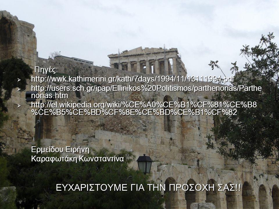Πηγές: Πηγές:  http://wwk.kathimerini.gr/kath/7days/1994/11/13111994.pdf  http://users.sch.gr/ipap/Ellinikos%20Politismos/parthenonas/Parthe nonas.h