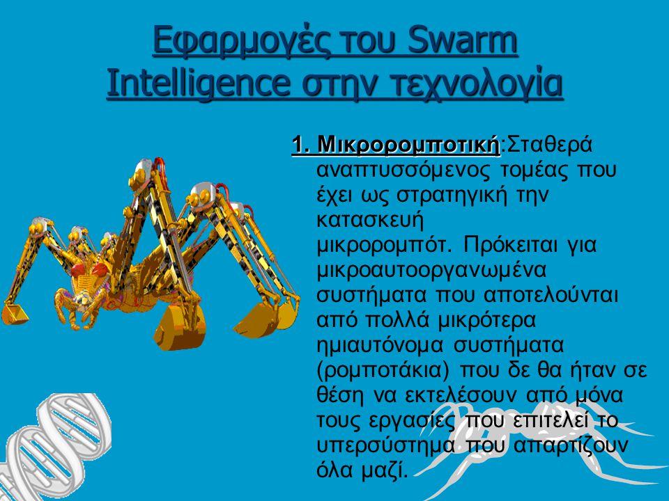 Εφαρμογές του Swarm Intelligence στην τεχνολογία 1.