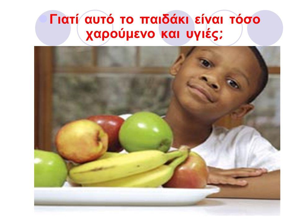 Γιατί αυτό το παιδάκι είναι τόσο χαρούμενο και υγιές ;