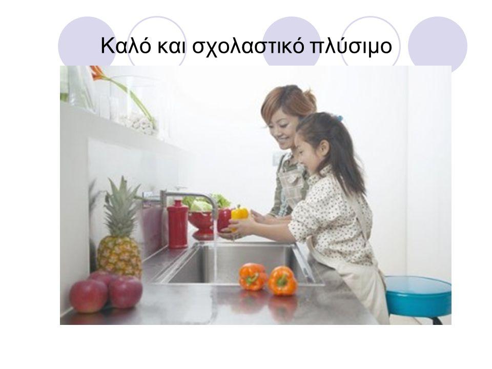 Καλό και σχολαστικό πλύσιμο