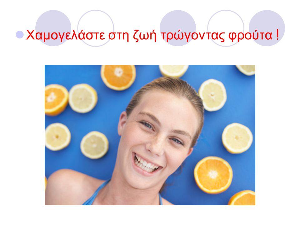 Χαμογελάστε στη ζωή τρώγοντας φρούτα !