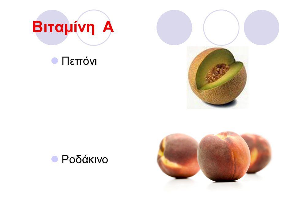 Βιταμίνη Α Πεπόνι Ροδάκινο