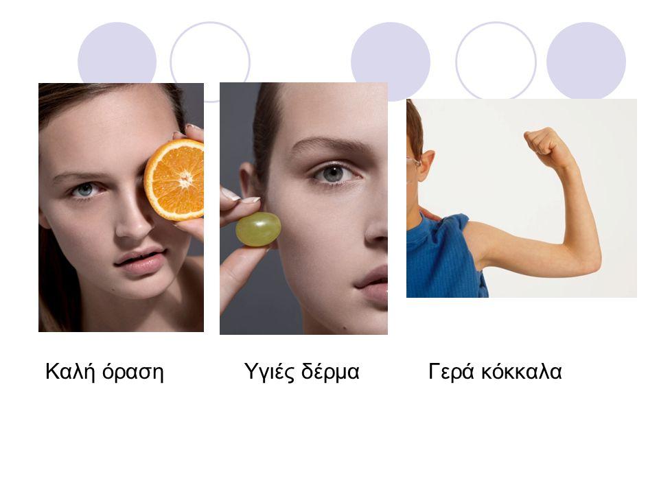 Καλή όραση Υγιές δέρμα Γερά κόκκαλα
