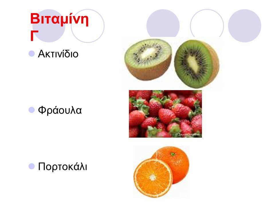 Βιταμίνη Γ Ακτινίδιο Φράουλα Πορτοκάλι