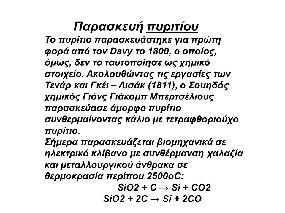 Χρήσεις πυριτίου Το καθαρό Πυρίτιο είναι στερεό σε θερμοκρασία δωματίου και χρησιμοποιείται ευρέως στους ημιαγωγούς, καθώς παραμένει ημιαγωγός σε υψηλές θερμοκρασίες, σε αντίθεση με το Γερμάνιο, και επειδή τα οξείδιά του υφίστανται επεξεργασία εύκολα σε κλίβανο και σχηματίζουν καλύτερες διεπιφάνειες ημιαγωγού/διηλεκτρικού από σχεδόν όλους τους άλλους συνδυασμούς στοιχείων.