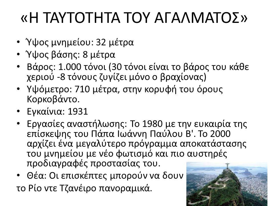 «Η ΤΑΥΤΟΤΗΤΑ ΤΟΥ ΑΓΑΛΜΑΤΟΣ» Ύψος μνημείου: 32 μέτρα Ύψος βάσης: 8 μέτρα Βάρος: 1.000 τόνοι (30 τόνοι είναι το βάρος του κάθε χεριού -8 τόνους ζυγίζει