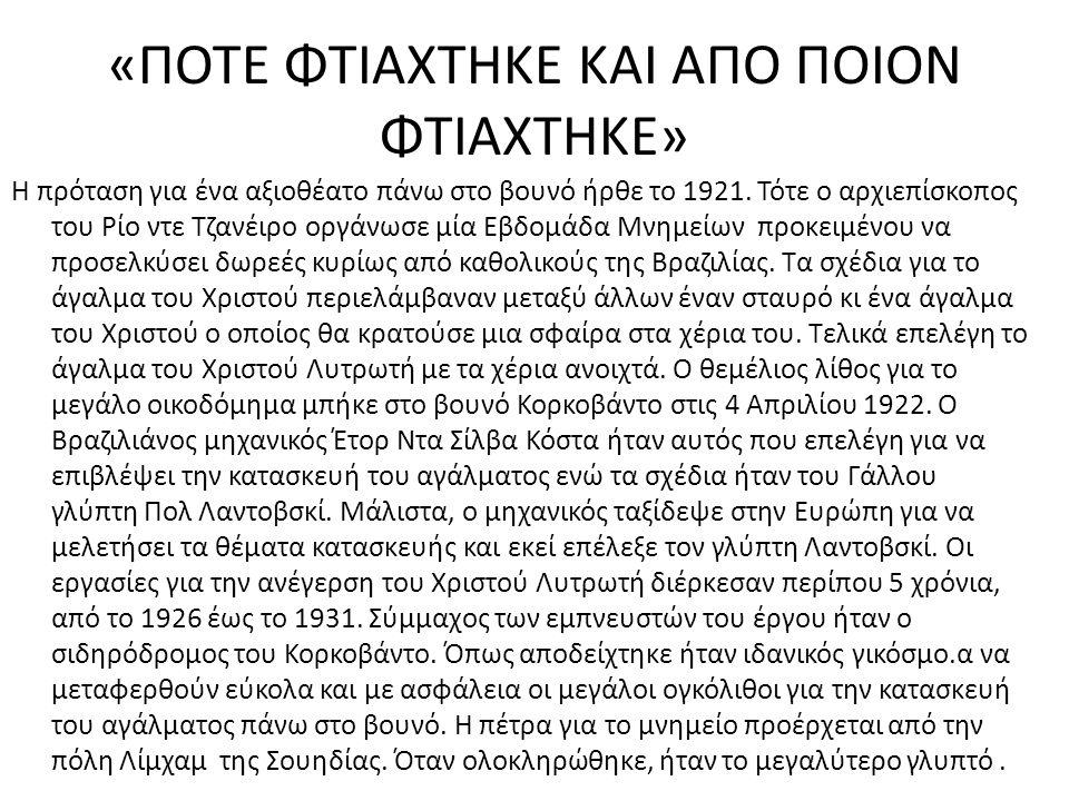 «ΠΟΤΕ ΦΤΙΑΧΤΗΚΕ ΚΑΙ ΑΠΟ ΠΟΙΟΝ ΦΤΙΑΧΤΗΚΕ» Η πρόταση για ένα αξιοθέατο πάνω στο βουνό ήρθε το 1921. Τότε ο αρχιεπίσκοπος του Ρίο ντε Τζανέιρο οργάνωσε μ