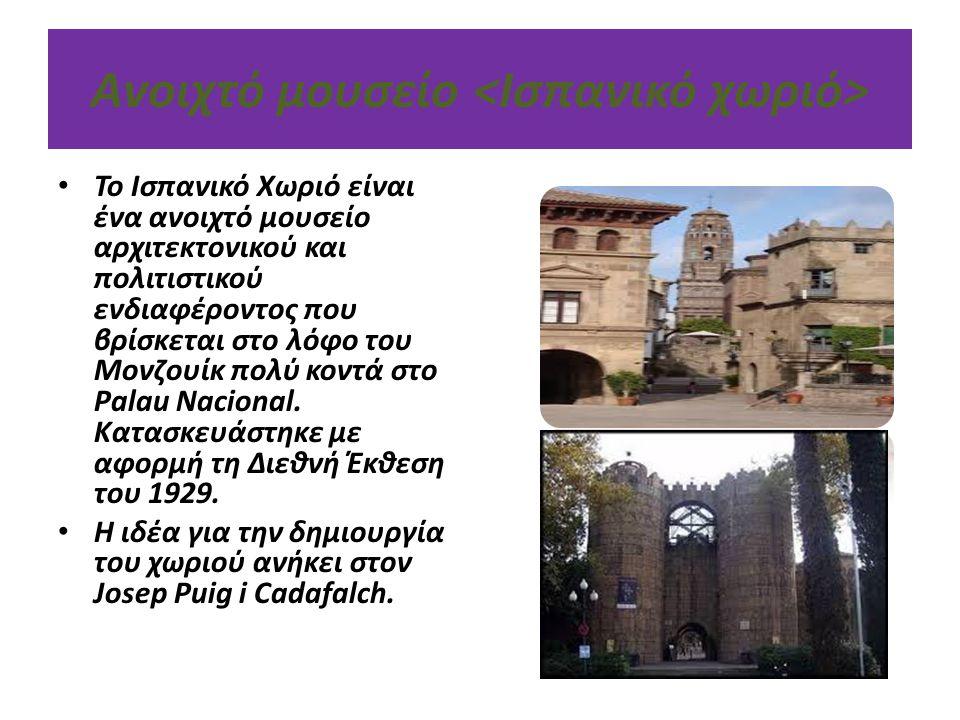 Ανοιχτό μουσείο Το Ισπανικό Χωριό είναι ένα ανοιχτό μουσείο αρχιτεκτονικού και πολιτιστικού ενδιαφέροντος που βρίσκεται στο λόφο του Μονζουίκ πολύ κον