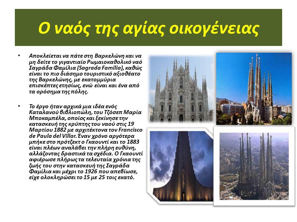 Ο ναός της αγίας οικογένειας Αποκλείεται να πάτε στη Βαρκελώνη και να μη δείτε το γιγαντιαίο Ρωμαιοκαθολικό ναό Σαγράδα Φαμίλια (Sagrada Familia), καθ