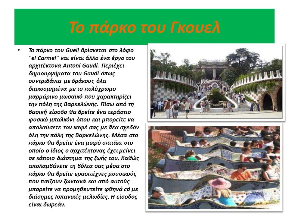 Το πάρκο του Γκουελ Το πάρκο του Guell βρίσκεται στο λόφο
