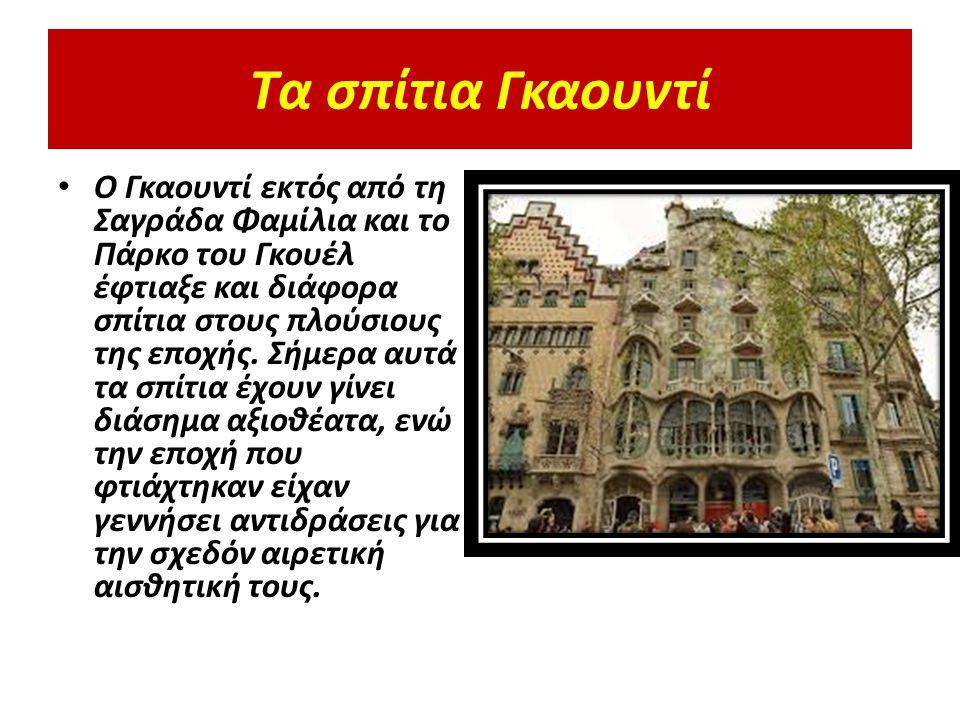 Τα σπίτια Γκαουντί Ο Γκαουντί εκτός από τη Σαγράδα Φαμίλια και το Πάρκο του Γκουέλ έφτιαξε και διάφορα σπίτια στους πλούσιους της εποχής. Σήμερα αυτά
