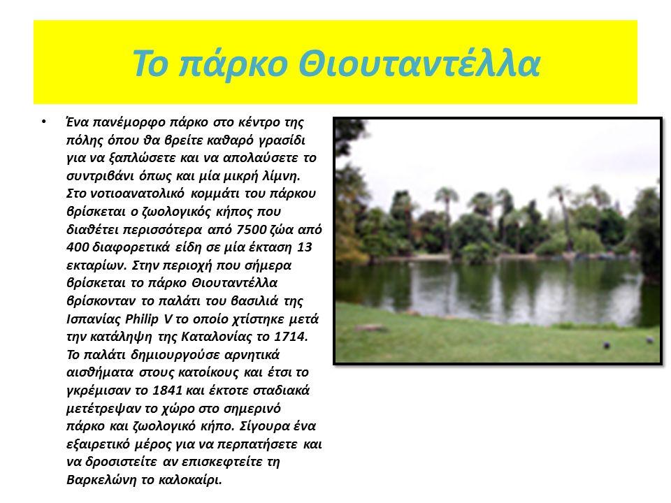 Το πάρκο Θιουταντέλλα Ένα πανέμορφο πάρκο στο κέντρο της πόλης όπου θα βρείτε καθαρό γρασίδι για να ξαπλώσετε και να απολαύσετε το συντριβάνι όπως και