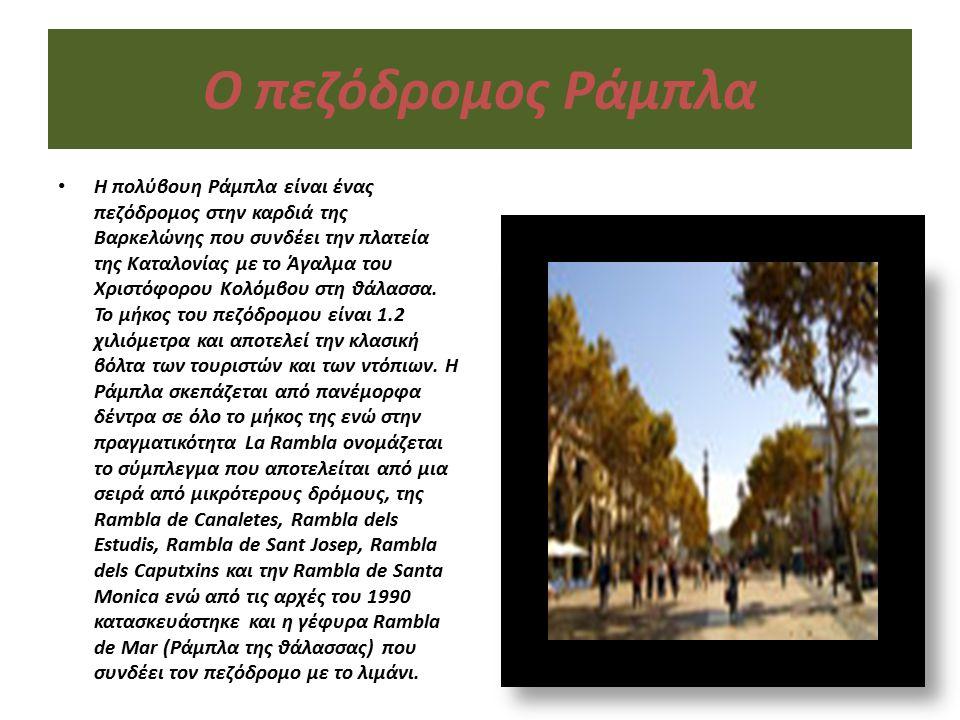Ο πεζόδρομος Ράμπλα Η πολύβουη Ράμπλα είναι ένας πεζόδρομος στην καρδιά της Βαρκελώνης που συνδέει την πλατεία της Καταλονίας με το Άγαλμα του Χριστόφ