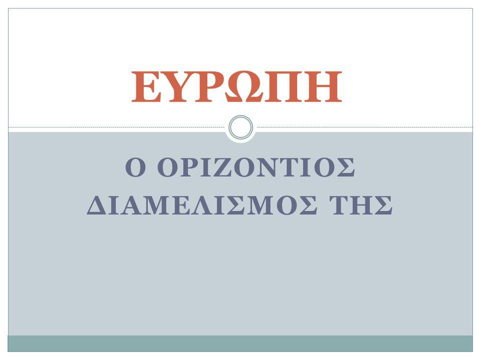 Ο ΟΡΙΖΟΝΤΙΟΣ ΔΙΑΜΕΛΙΣΜΟΣ ΤΗΣ EYΡΩΠΗ