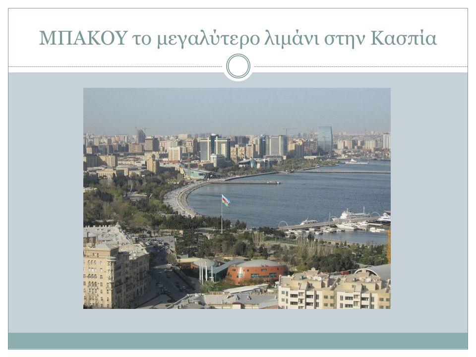 ΜΠΑΚΟΥ το μεγαλύτερο λιμάνι στην Κασπία