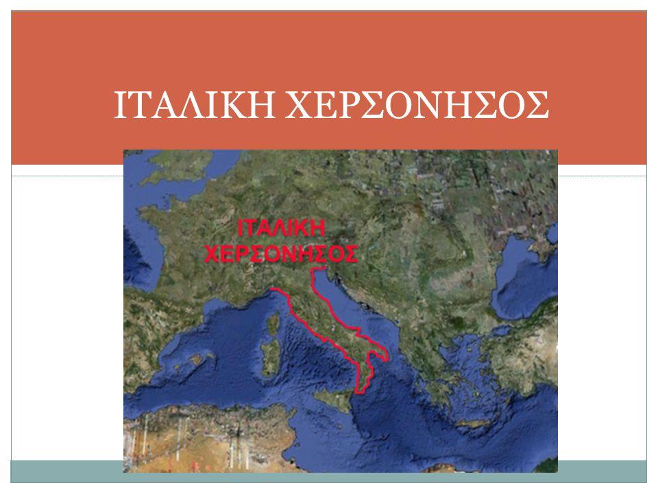 ΙΤΑΛΙΚΗ ΧΕΡΣΟΝΗΣΟΣ