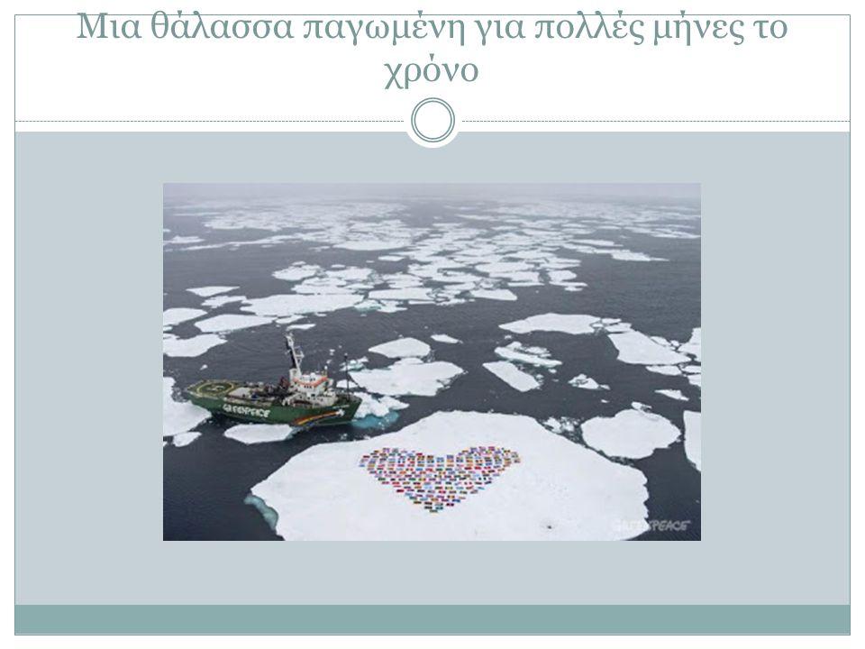 Μια θάλασσα παγωμένη για πολλές μήνες το χρόνο