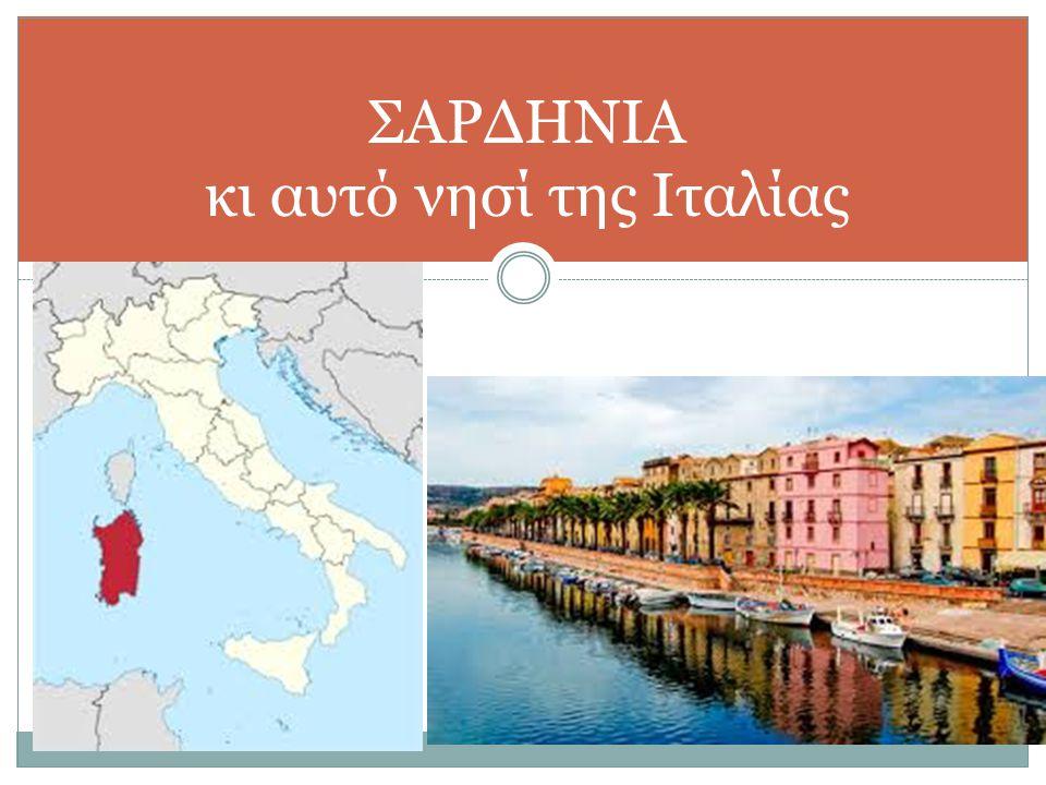 ΣΑΡΔΗΝΙΑ κι αυτό νησί της Ιταλίας