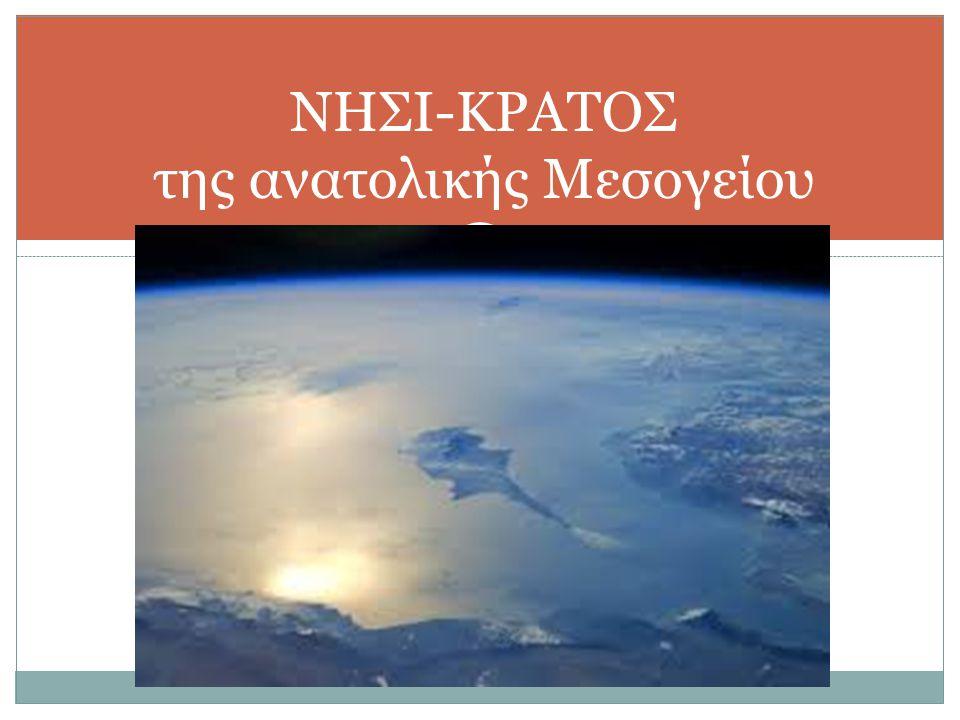 ΝΗΣΙ-ΚΡΑΤΟΣ της ανατολικής Μεσογείου