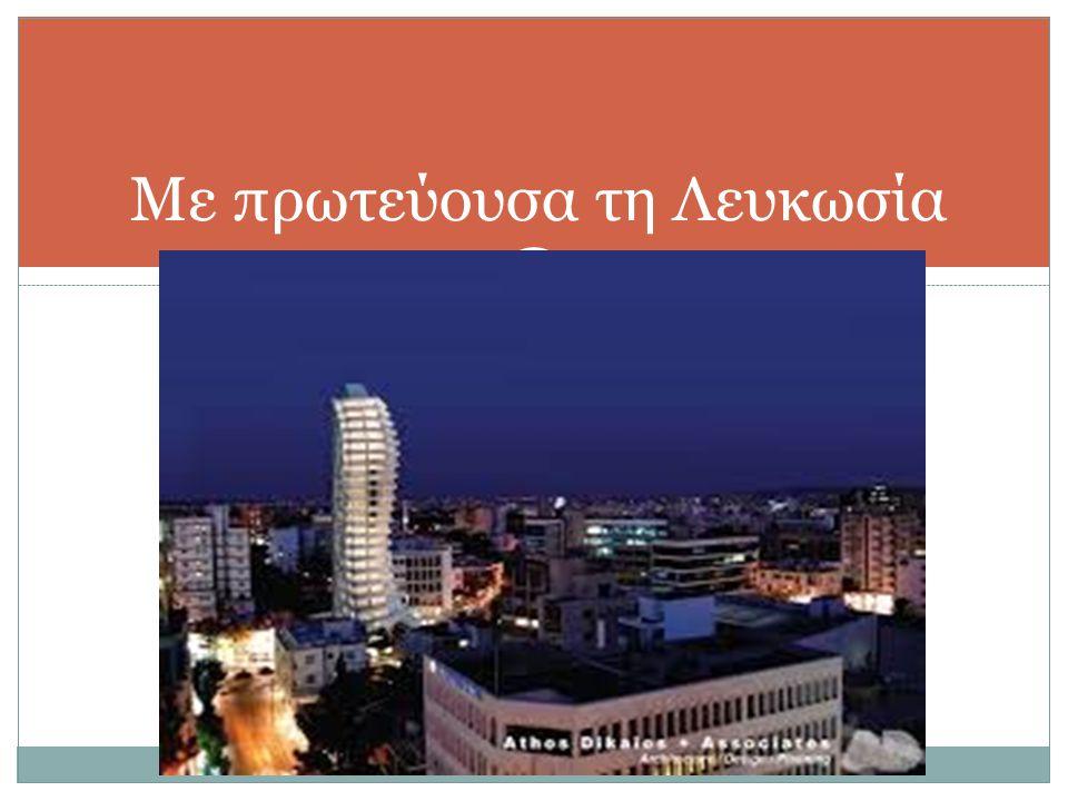 Με πρωτεύουσα τη Λευκωσία