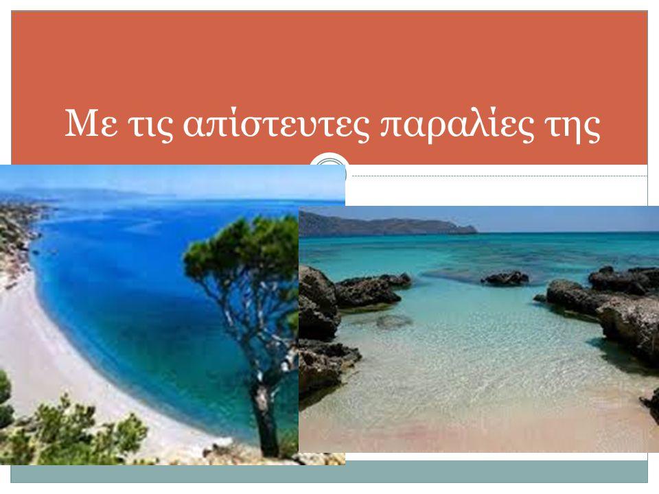 Με τις απίστευτες παραλίες της