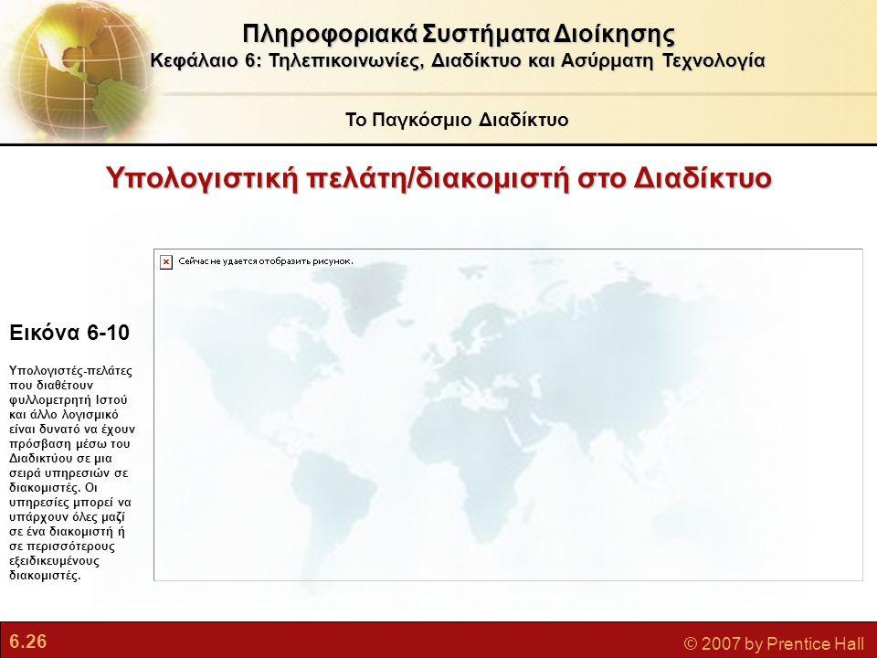 6.26 © 2007 by Prentice Hall Υπολογιστική πελάτη/διακομιστή στο Διαδίκτυο Πληροφοριακά Συστήματα Διοίκησης Κεφάλαιο 6: Τηλεπικοινωνίες, Διαδίκτυο και