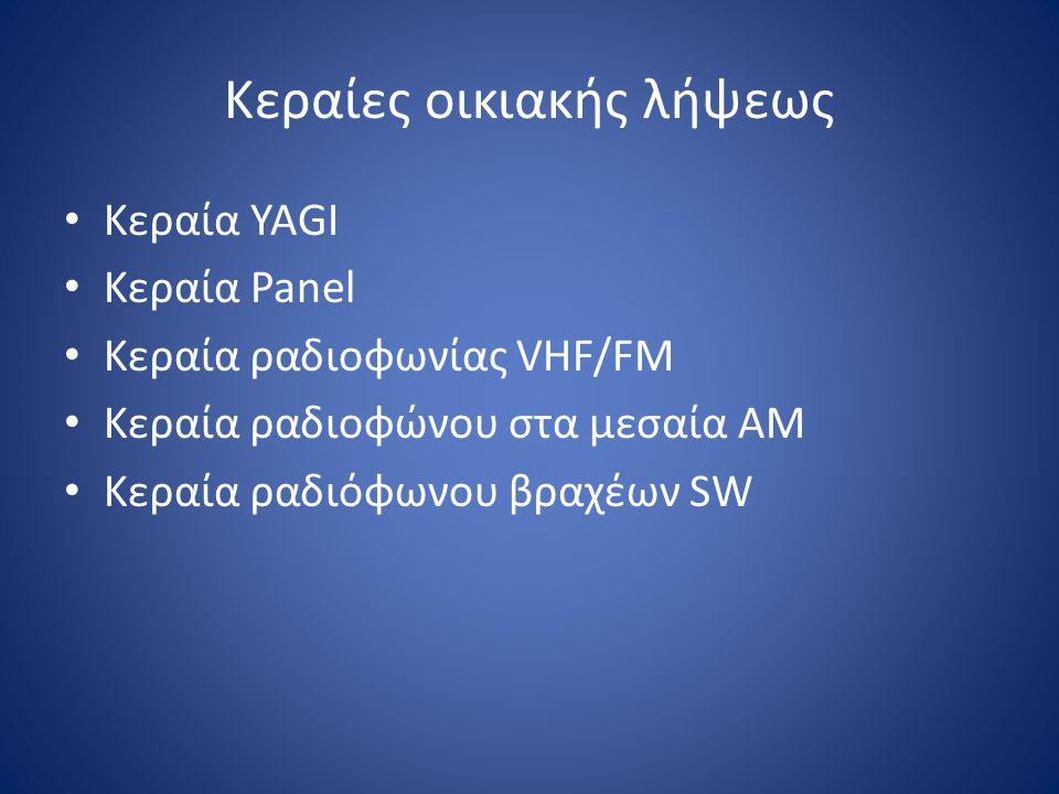 Κεραίες οικιακής λήψεως Κεραία YAGI Κεραία Panel Κεραία ραδιοφωνίας VHF/FM Κεραία ραδιοφώνου στα μεσαία ΑΜ Κεραία ραδιόφωνου βραχέων SW