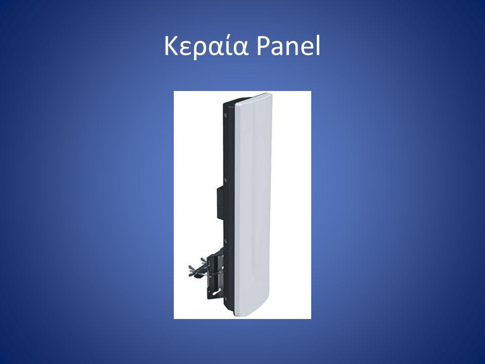 Κεραία Panel