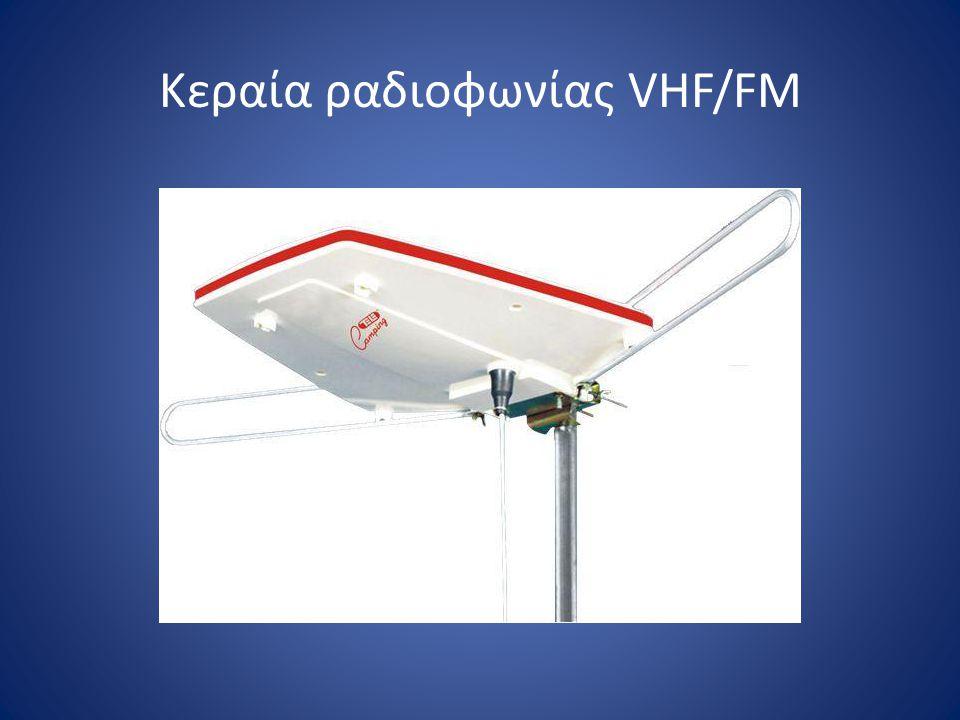 Κεραία ραδιοφωνίας VHF/FM