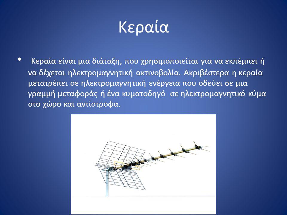 Κεραία Κεραία είναι μια διάταξη, που χρησιμοποιείται για να εκπέμπει ή να δέχεται ηλεκτρομαγνητική ακτινοβολία.