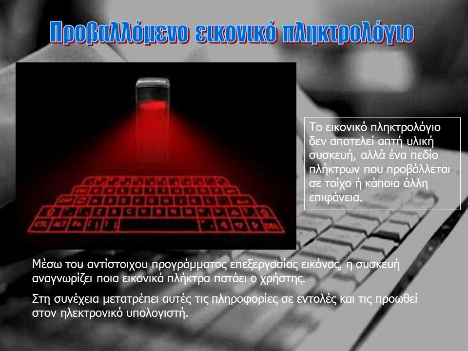Το εικονικό πληκτρολόγιο δεν αποτελεί απτή υλική συσκευή, αλλά ένα πεδίο πλήκτρων που προβάλλεται σε τοίχο ή κάποια άλλη επιφάνεια.