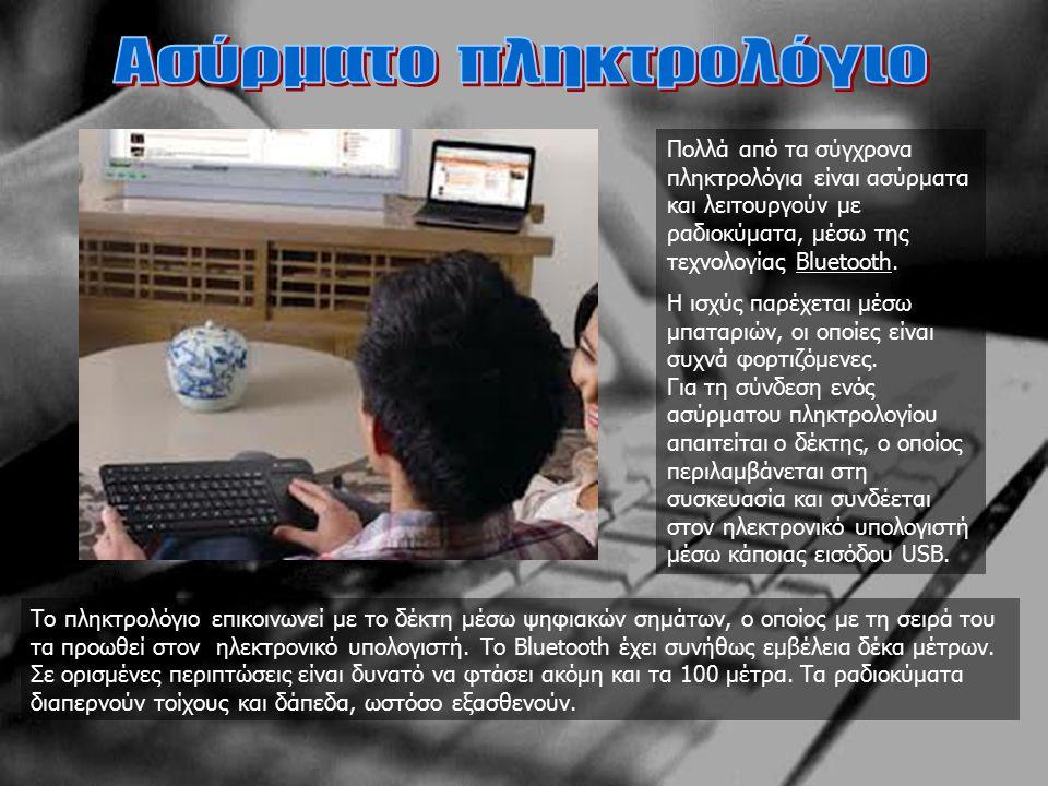 Πολλά από τα σύγχρονα πληκτρολόγια είναι ασύρματα και λειτουργούν με ραδιοκύματα, μέσω της τεχνολογίας Bluetooth.