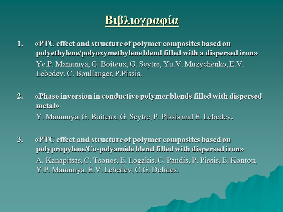 Βιβλιογραφία 1. «PTC effect and structure of polymer composites based on polyethylene/polyoxymethylene blend filled with a dispersed iron» Ye.P. Mamun